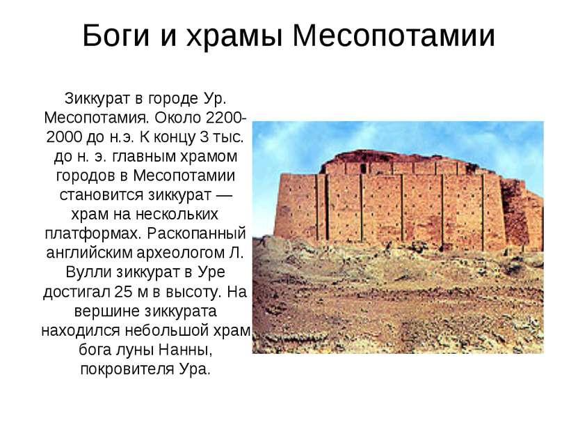Боги и храмы Месопотамии Зиккурат в городе Ур. Месопотамия. Около 2200-2000 д...