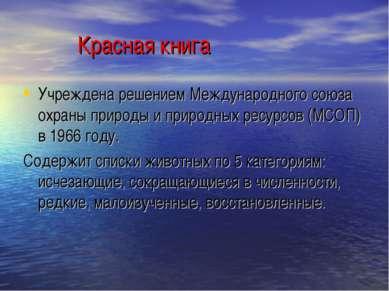 Красная книга Учреждена решением Международного союза охраны природы и природ...