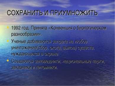 СОХРАНИТЬ И ПРИУМНОЖИТЬ 1992 год. Принята «Конвенция о биологическом разнообр...