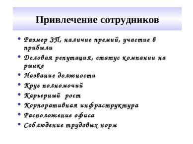 Привлечение сотрудников Размер ЗП, наличие премий, участие в прибыли Деловая ...