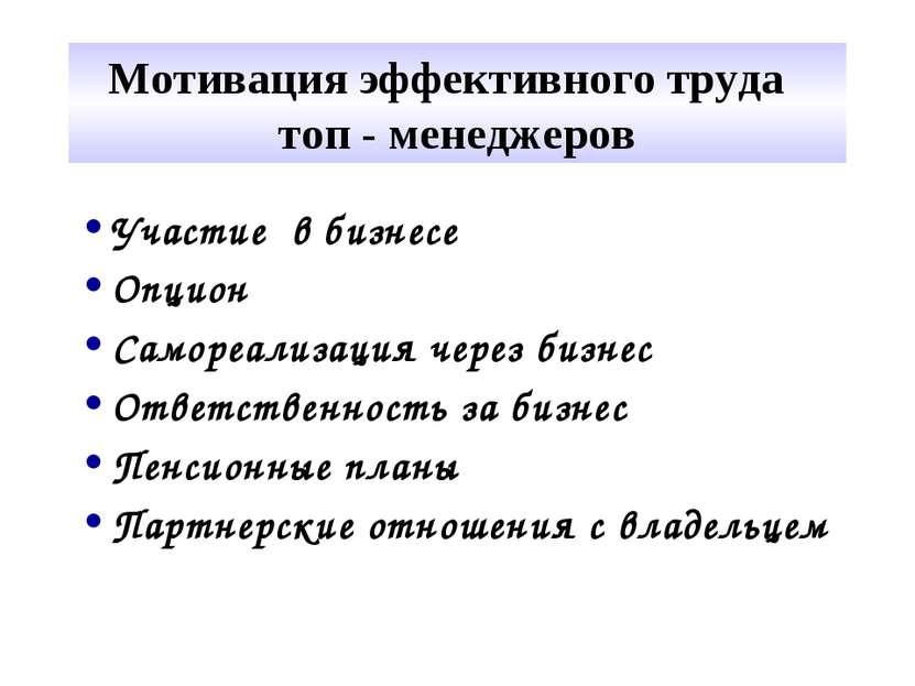 Мотивация эффективного труда топ - менеджеров Участие в бизнесе Опцион Саморе...