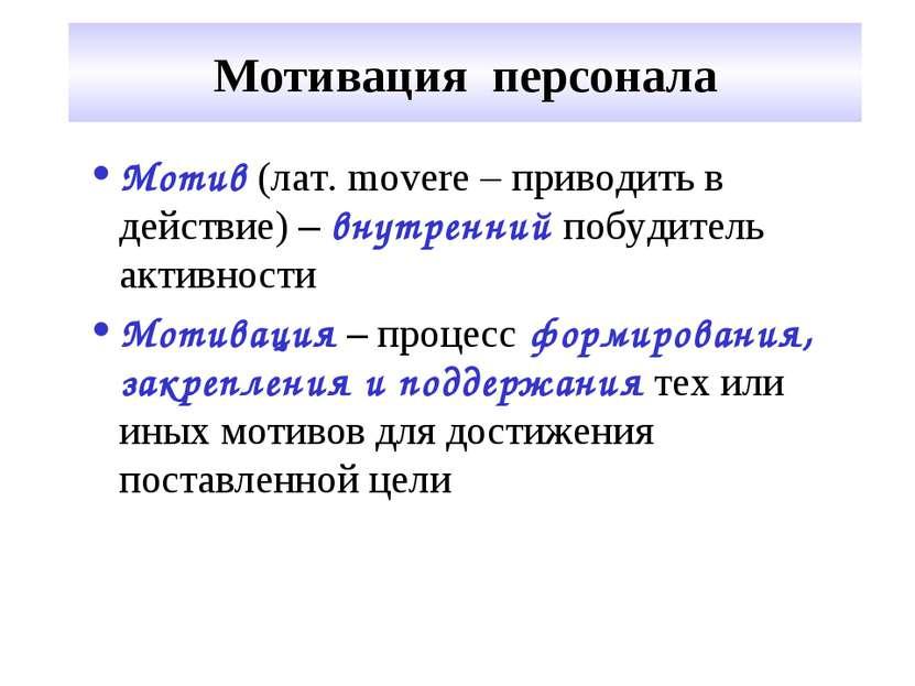 Мотивация персонала Мотив (лат. movere – приводить в действие) – внутренний п...