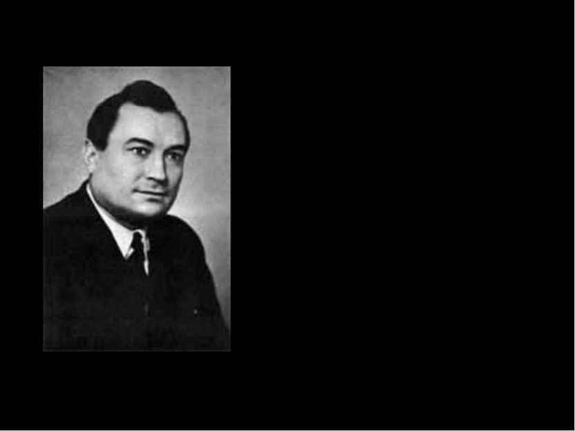 Пономаренко Григорий Фёдорович Композитор. Жил и работал в Краснодаре. Автор ...