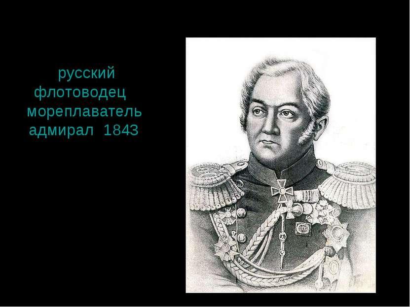 Лазарев Михаил Петрович русский флотоводец и мореплаватель, адмирал (1843), к...