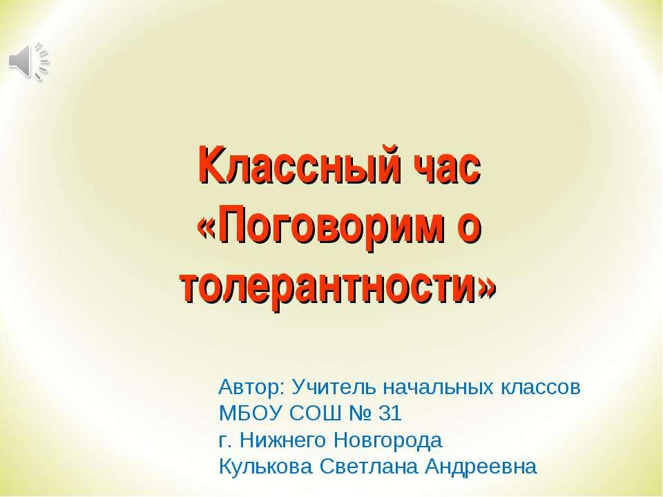 Классный час «Поговорим о толерантности» Автор: Учитель начальных классов МБО...