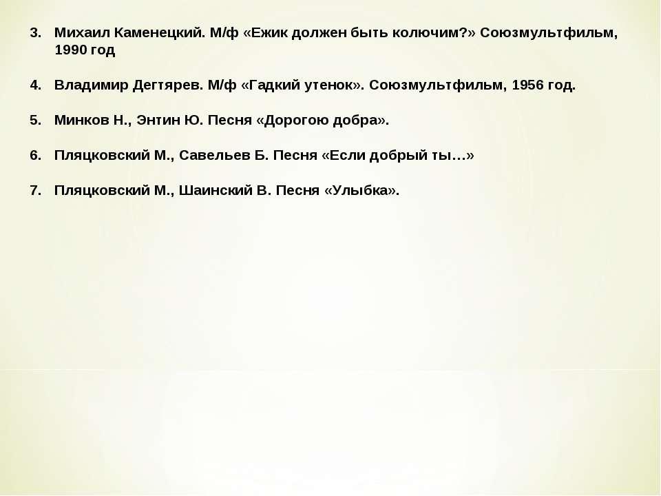 Михаил Каменецкий. М/ф «Ежик должен быть колючим?» Союзмультфильм, 1990 год 4...
