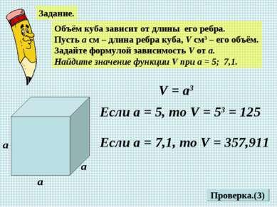 Задание. Объём куба зависит от длины его ребра. Пусть а см – длина ребра куба...