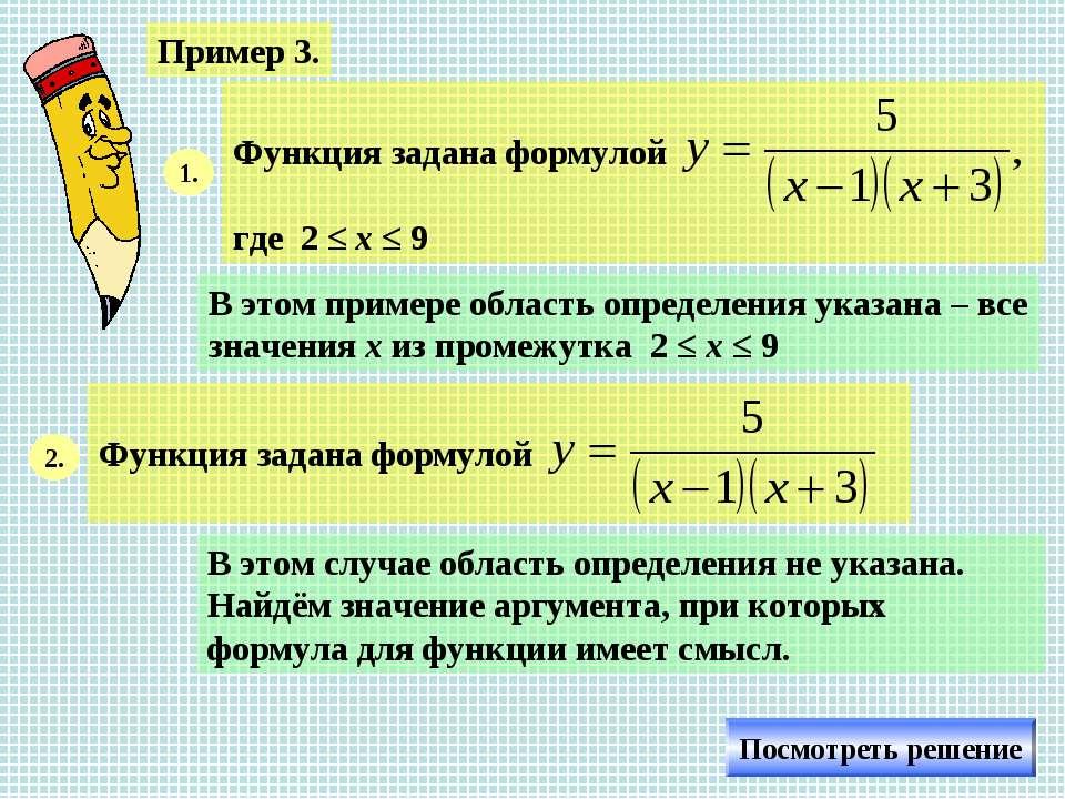 Пример 3. 1. В этом примере область определения указана – все значения х из п...
