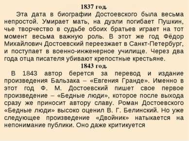 1837 год. Эта дата в биографии Достоевского была весьма непростой. Умирает ма...