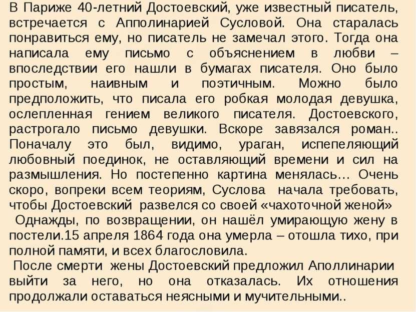 В Париже 40-летний Достоевский, уже известный писатель, встречается с Апполин...