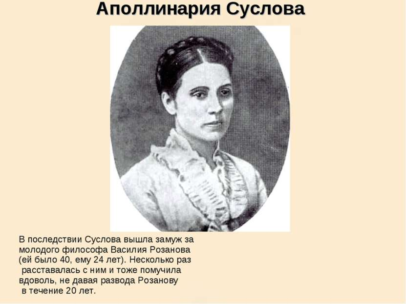 Аполлинария Суслова В последствии Суслова вышла замуж за молодого философа Ва...