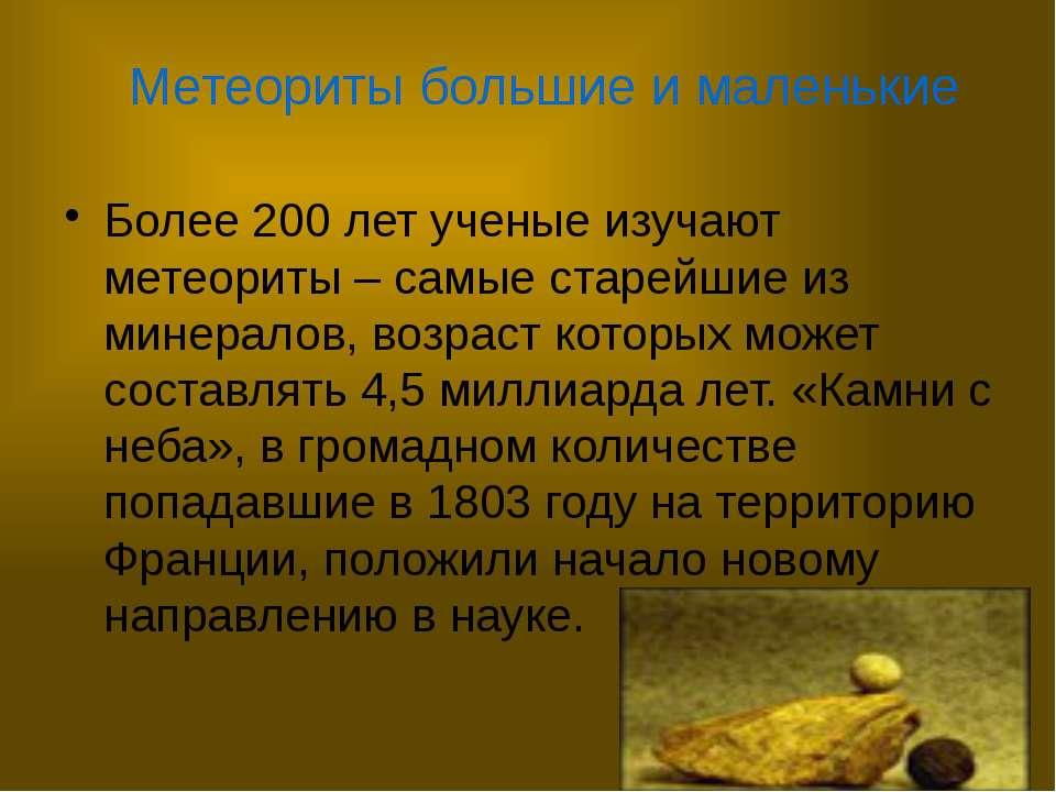 Более 200 лет ученые изучают метеориты – самые старейшие из минералов, возрас...