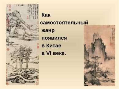 Как самостоятельный жанр появился в Китае в VI веке.