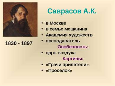 Саврасов А.К. в Москве в семье мещанина Академия художеств преподаватель Особ...