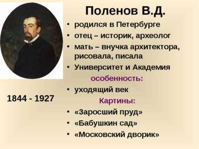 Поленов В.Д. родился в Петербурге отец – историк, археолог мать – внучка архи...