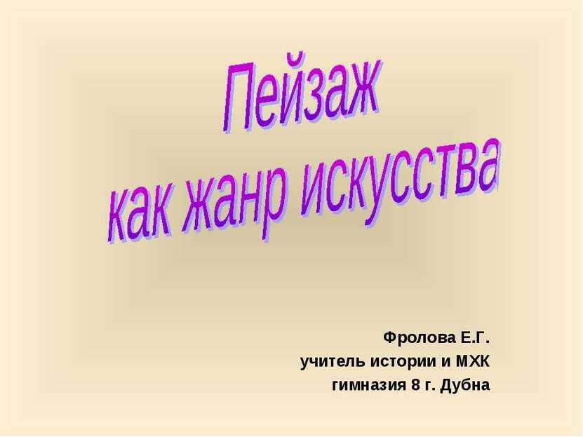 Фролова Е.Г. учитель истории и МХК гимназия 8 г. Дубна