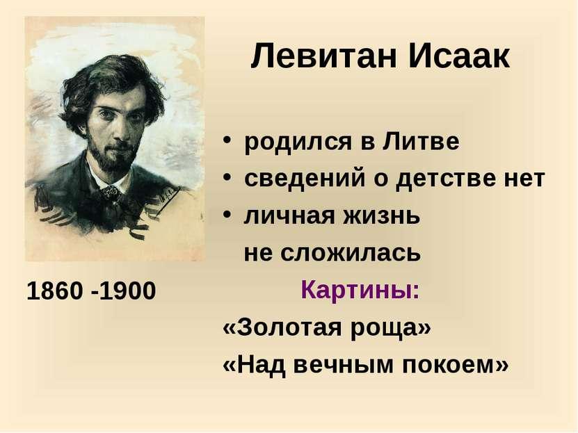 Левитан Исаак родился в Литве сведений о детстве нет личная жизнь не сложилас...