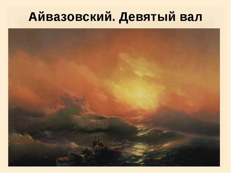 Айвазовский. Девятый вал