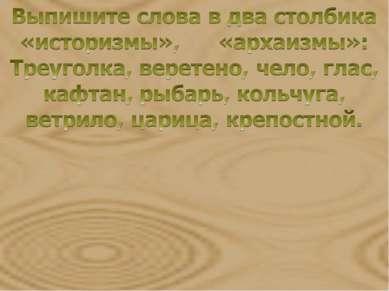 Историзмы Треуголка, веретено, кафтан, кольчуга, царица, крепостной. Архаизмы...