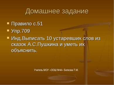 Домашнее задание Правило с.51 Упр.709 Инд.Выписать 10 устаревших слов из сказ...