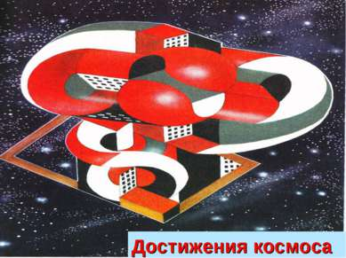 Достижения космоса