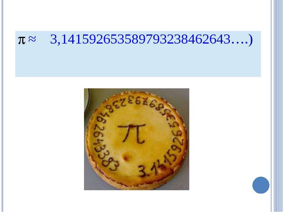 ≈ 3,141592653589793238462643….)