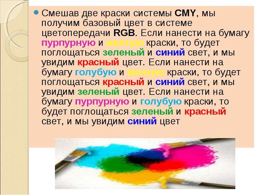 Смешав две краски системы CMY, мы получим базовый цвет в системе цветопередач...