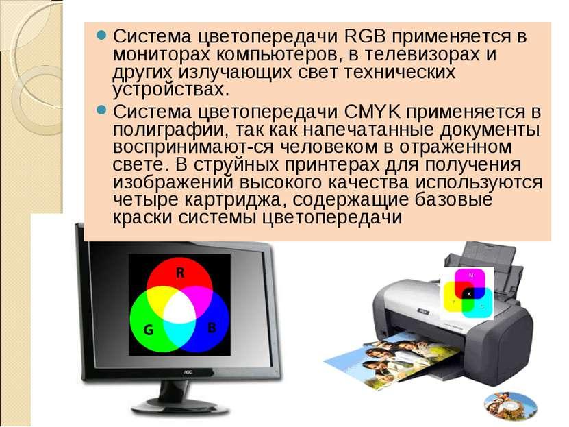 Система цветопередачи RGB применяется в мониторах компьютеров, в телевизорах ...