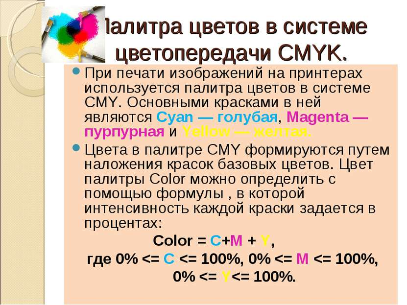 Палитра цветов в системе цветопередачи CMYK. При печати изображений на принте...