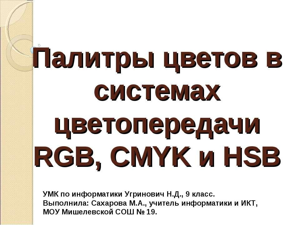 Палитры цветов в системах цветопередачи RGB, CMYK и HSB УМК по информатики Уг...