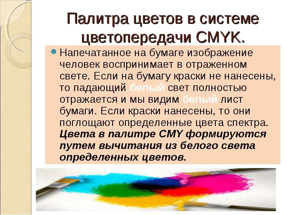 Палитра цветов в системе цветопередачи CMYK. Напечатанное на бумаге изображен...