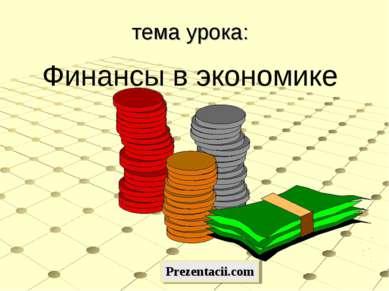 тема урока: Финансы в экономике