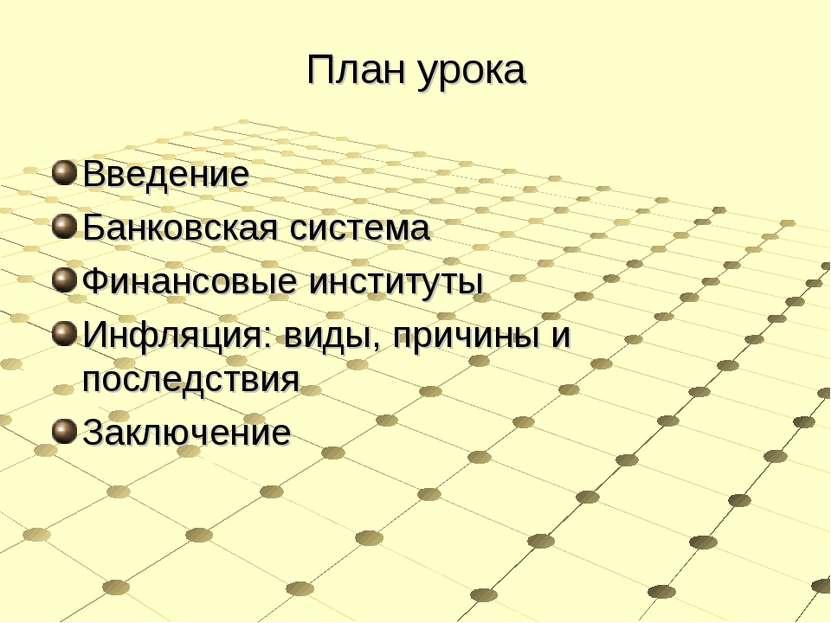 План урока Введение Банковская система Финансовые институты Инфляция: виды, п...