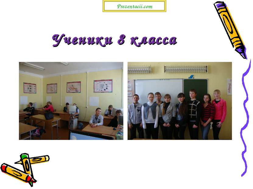 Ученики 8 класса Prezentacii.com