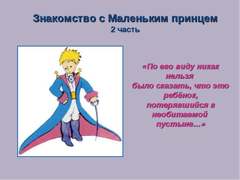 Знакомство с Маленьким принцем 2 часть «По его виду никак нельзя было сказать...