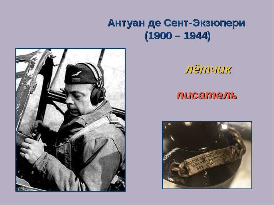 Антуан де Сент-Экзюпери (1900 – 1944) лётчик писатель