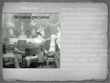 Творчество Никогда— ни до, ни после Шопена— на его родине, Польше, не рожда...