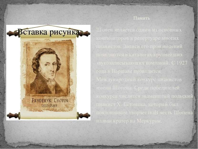 Память Шопен является одним из основных композиторов в репертуаре многих пиан...