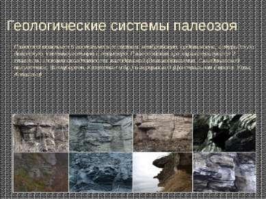 Геологические системы палеозоя Палеозой включает 6 геологических систем: кемб...