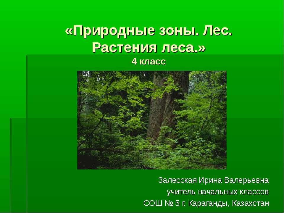 Решебник по окружающему миру по теме зона лесов