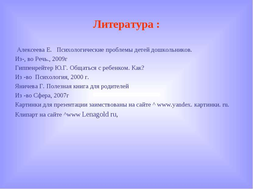 Литература : Алексеева Е. Психологические проблемы детей дошкольников. Из-, в...