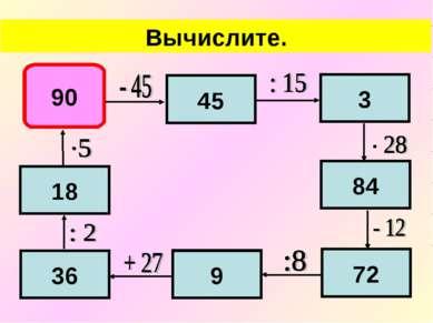 Вычислите. 90 45 3 84 72 9 36 18