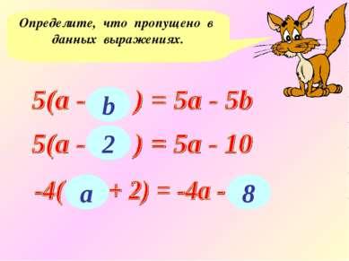 Определите, что пропущено в данных выражениях. b 2 a 8