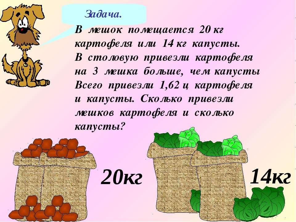Задача. В мешок помещается 20 кг картофеля или 14 кг капусты. В столовую прив...