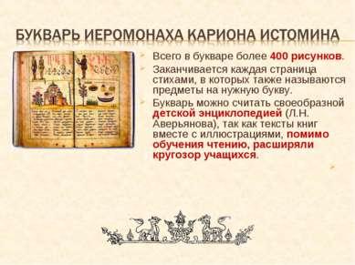Всего в букваре более 400 рисунков. Заканчивается каждая страница стихами, в ...