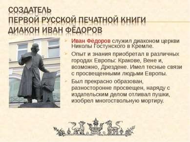 Иван Фёдоров служил диаконом церкви Николы Гостунского в Кремле. Опыт и знани...