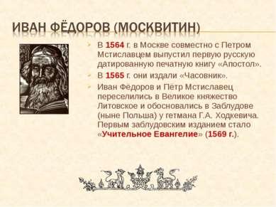 В 1564 г. в Москве совместно с Петром Мстиславцем выпустил первую русскую дат...