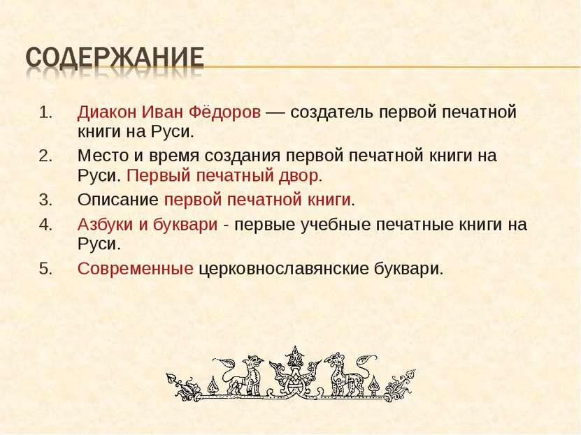 Диакон Иван Фёдоров –– создатель первой печатной книги на Руси. Место и время...