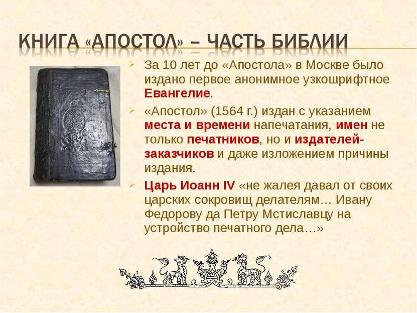 За 10 лет до «Апостола» в Москве было издано первое анонимное узкошрифтное Ев...