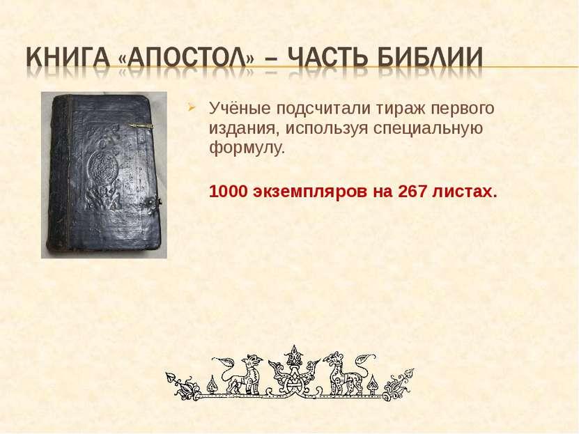 Учёные подсчитали тираж первого издания, используя специальную формулу. 1000 ...